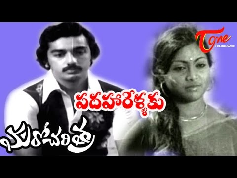 Kamal Hassan Maro Charithra Movie Songs || Padhahaarellaku Video Song || Kamal Haasan | Saritha