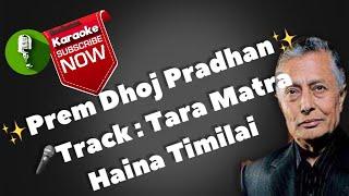 Tara Matra Haina Timilai Karaoke With Lyrics | Prem Dhoj Pradhan