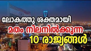 Top 10 Most Religious Countries in The World |മതങ്ങള് ശക്തമായ 10 രാജ്യങ്ങള് |
