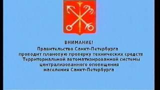 Смотреть видео Вести-Санкт-Петербург + сигналы оповещения онлайн