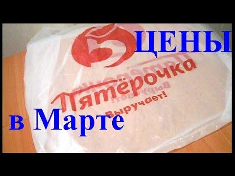 Магазин Пятерочка цены на продукты в марте Москва