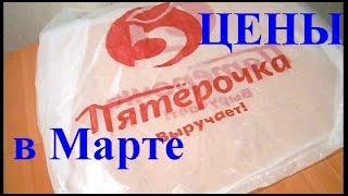 Магазин Пятерочка цены на продукты  Москва