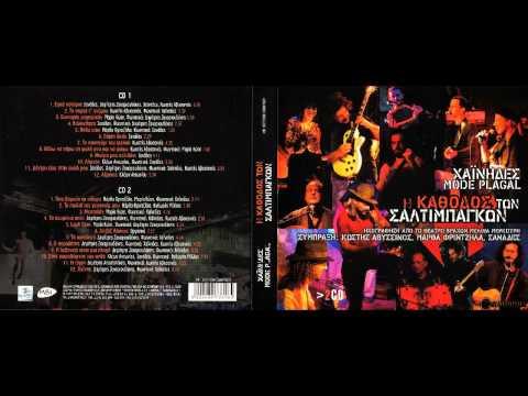 Χαϊνηδες & Mode Plagal - Η Καθοδος Των Σαλτιμπαγκων / Chainides & Mode Plagal - I Kathodos...