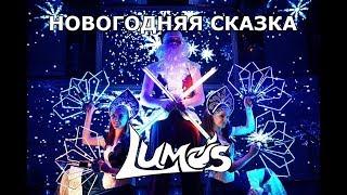 LUMOS: Новогодняя сказка. Световое шоу, Иркутск.
