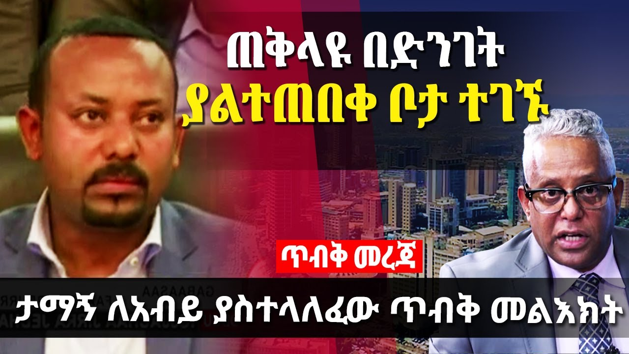 Dr. Abiy held talks with various sections of the community in Harari