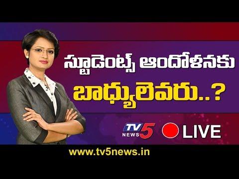 ఇంటర్ ఈడియట్ బోర్డు..!   Sowjanya Nagar Special Discussion Live On Inter Results   TV5