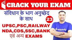 6:00 PM - Special General Knowledge by Rajendra Sir |  Day#23 | संविधान के भाग अनुच्छेद के साथ