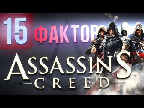 15 ФАКТОВ ASSASSIN'S