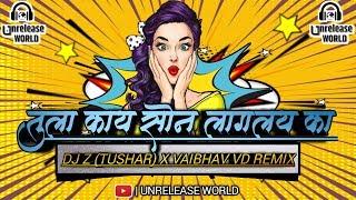Tula Kaay Son Lagalay Ka | तुला काय सोनं लागलंय का | Private Mix DJ Z (TUSHAR) X Vaibhav VD Remix🙌