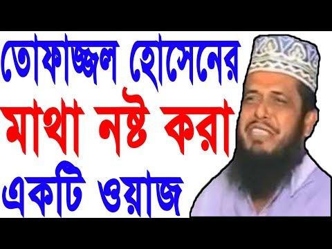 Tofazzal Hossain - 2018 New Bangla Waz (HD) Waz Bangla|Islamic1 Channel | Waz