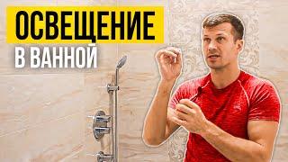 видео Освещение ванной комнаты