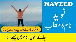 Naveed Name Meaning in Urdu   Naveed Naam Ka Matlab   Lucky Number
