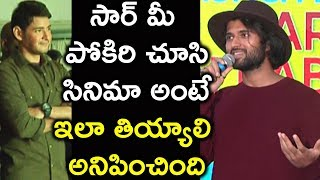 VijayDevarakonda Speech @ Meeku Mathrame Cheptha Trailer Launch | #SuperStarMaheshBabu |Silverscreen