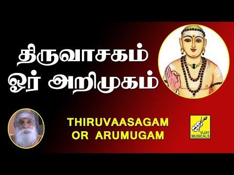 Thiruvasagam - THOLLAI ERUM PIRAVI