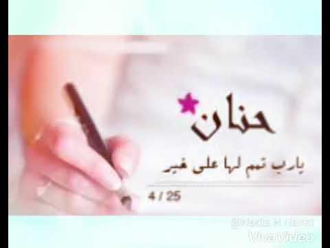 اسم حنان مزخرف حنان مزين فيديو اسم حنان اجمل اسم حنان مزخرف Youtube