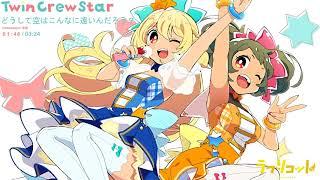 Download ななひら (Nanahira) & ココ (Koko) - どうして空はこんなに遠いんだろう? (Doshite sora wa kon'nani toindarou?)