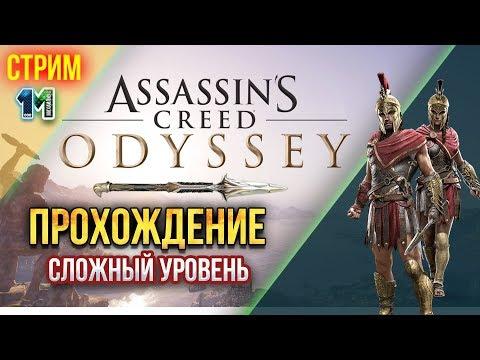 Стрим Assassin's Creed Odyssey (Одиссея)-прохождение-#34!михаилиус1000 thumbnail