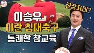 [한국VS이란] 이승우의 침대축구 역관광 명장면