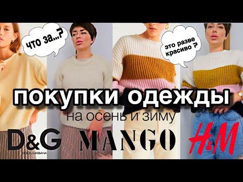 МОДНЫЕ покупки одежды на 43000 рублей С ПРИМЕРКОЙ | Dolce Gabbana, Mango, H&M | Осень Зима 2019