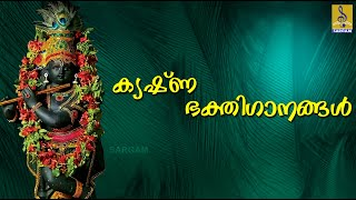 (LIVE) കൃഷ്ണ ഭക്തിഗാനങ്ങൾ |Sree Krishna Devotional Songs Malayalam