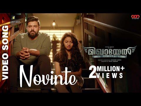 Mikhael Video Song   Novinte Kaayal   Gopi Sundar   Nivin Pauly   Sithara Krishnakumar   Anto Joseph
