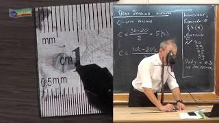 Урок 4 (осн). Измерение физических величин.  Цена деления шкалы измерительного прибора