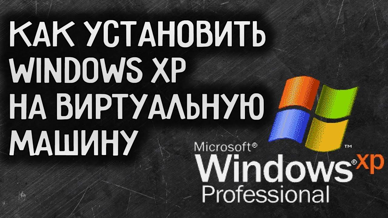 Как установить Windows XP на виртуальную машину. Видео урок