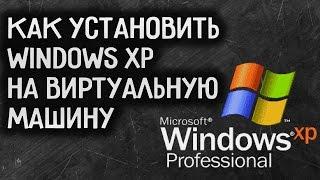 Как установить Windows XP на виртуальную машину. Видео урок(Если вы хотели узнать как установить полезные программы на свой компьютер то вы попали куда надо! Видео..., 2016-07-05T19:54:45.000Z)