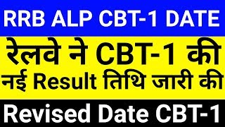RRB ALP CBT1 Revised result,ALP Revised Answer Key And Result Date Announced By FIRST STUDY