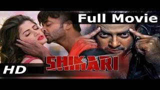 Bangla Hd Movie Shika শিকারী তথ্য- সকলের জানা উচিত