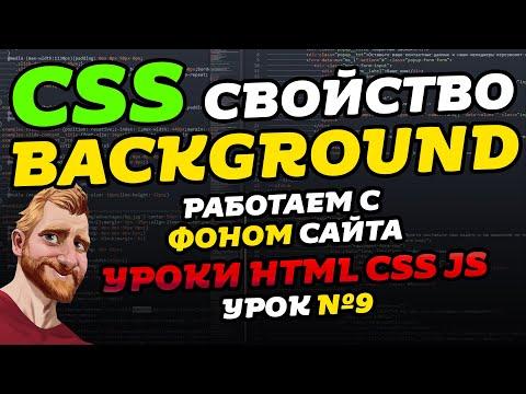 CSS свойство BACKGROUND. Делаем фон для сайта // Уроки HTML CSS JS. Урок №9