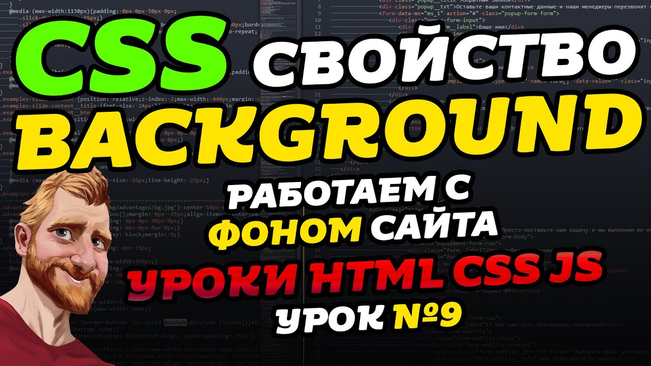 Download CSS свойство BACKGROUND. Делаем фон для сайта // Уроки HTML CSS JS. Урок №9