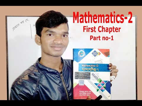 Mathematics - 2 first chapter bangla tutorial 1 : Determinant thumbnail