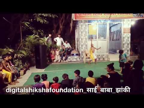 Tu Mere Ru Ba Ru Hai Sai baba    साईं बाबा की अदभुत झांकी    Digital Shiksha Foundation 2017    Ngo