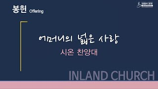 2021 05 09 어머니의 넓은 사랑 [시온 찬양대]
