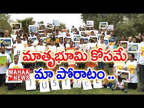 Telugu Community Protests Demanding Justice to AP in Houston | USA | Mahaa News