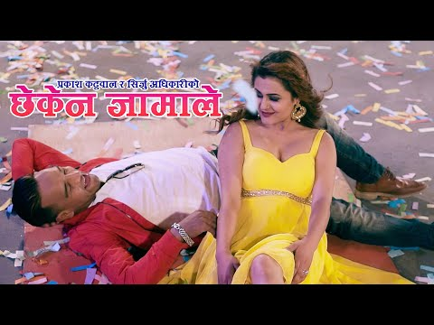 New Nepali Lokdohori Song 2075   Chhekena Jamale by Prakash Katuwal & Sirju Adhikari
