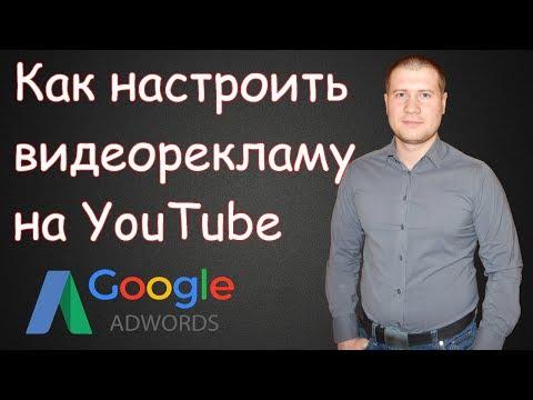 ★Как настроить видеорекламу в Google AdWords | РАСКРУТКА ЮТУБ