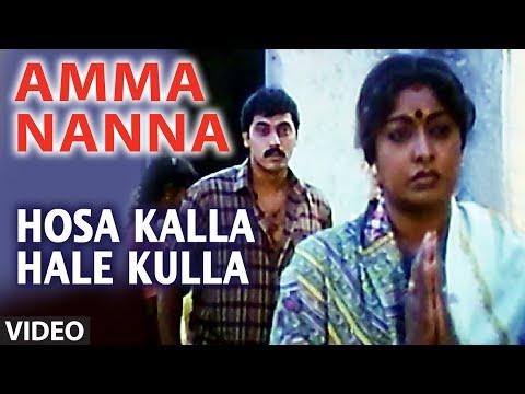 Amma Nanna Video Song | Hosa Kalla Hale Kulla | Kumar Sanu