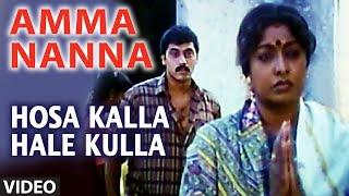 Amma Nanna Song Hosa Kalla Hale Kulla Kumar Sanu