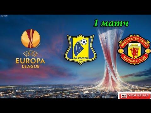 Матчи Лиги Европы -