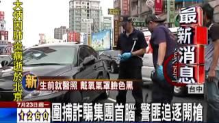 中天 7 24 圍捕詐騙集團首腦 警匪追逐開槍