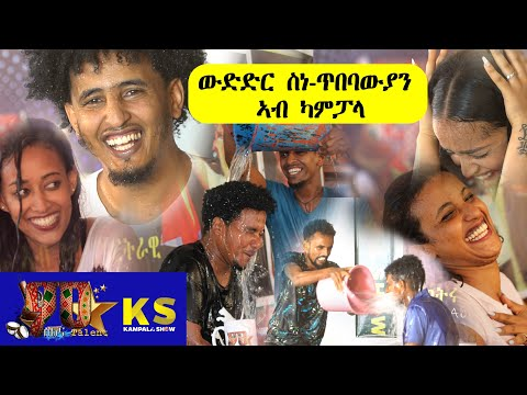 #MISLNATALENT #ComingSoon Competition among Eritrean Artists in Kampala #kampalaShow
