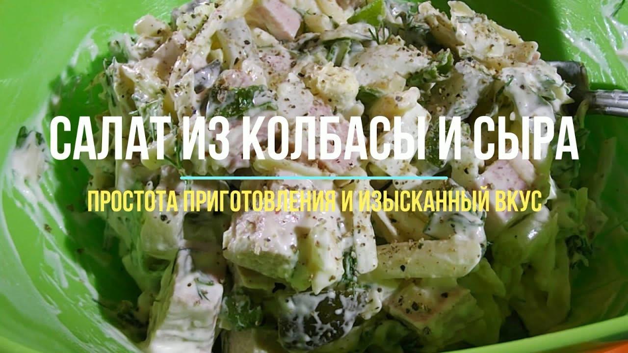 Салат из колбасы и сыра. Простота процесса приготовления и изысканный вкус