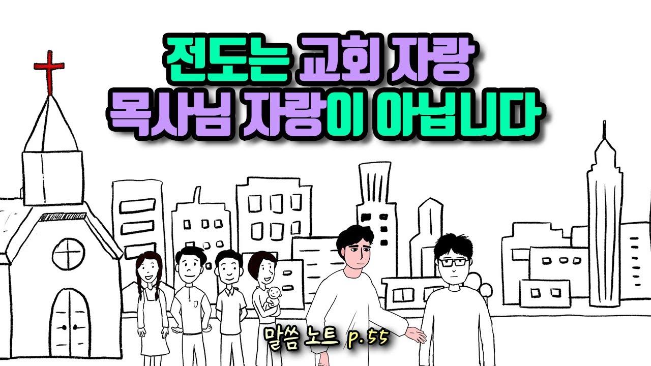 전도는 교회 자랑 목사님 자랑이 아닙니다 | 김민석목사