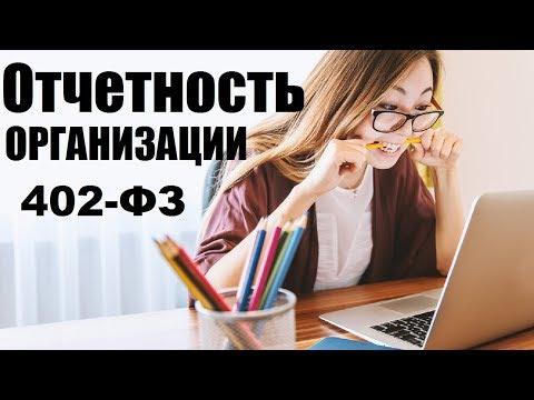Годовая бухгалтерская отчетность организаций по 402 ФЗ