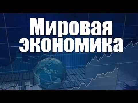 Мировая экономика. Лекция