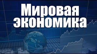 Мировая экономика. Лекция 1. Мировая экономика как система. Показатели и основные тенденции