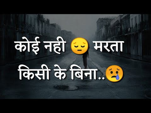 Sad Heart Touching lines Status|Motivational Whatsapp Status Video, Life Inspirational |Shivi Music