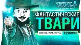 ФАНТАСТИЧЕСКИЕ ТВАРИ #2 - ТАНКИСТЫ в Trine 4